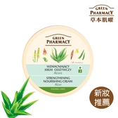 【Green Pharmacy 草本肌曜】蘆薈保濕面霜 150ml (乾性/敏感性肌膚適用)