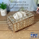 水晶面紙盒歐式抽紙盒ins客廳收納盒樣板間餐巾紙抽盒【英賽德3C數碼館】