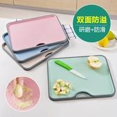 店長推薦 廚房切菜板切水果砧板塑料防霉大號長方形