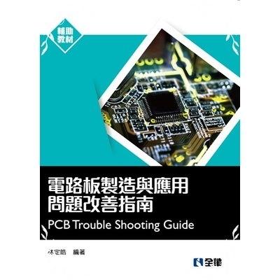 電路板製造與應用問題改善指南