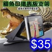 鱷魚口汽車儀表台手機支架 車用導航夾式懶人手機架 導航支架 GPS 儀表台手機夾