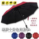 【樂邦】黑膠十骨傘-大傘面 傘下直徑105cm 隔熱 防曬 不透光 自動傘 晴雨傘