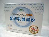 普羅生技~PRO-BIOTICS Plus+金球乳酸菌粉3公克×30包/盒 ~買4送1~特惠中~