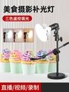 美食補光燈拍照攝影燈手機俯拍支架拍攝燈光食物打光神器專用直播間小型桌面 【618特惠】