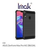 ☆愛思摩比☆Imak ASUS ZenFone Max Pro M2 ZB631KL 碳纖維紋套 TPU套 四角氣囊