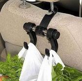 汽車精品 車用椅背多功能二爪便利掛勾(黑色)【【小三美日】