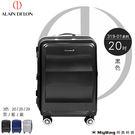 ALAIN DELON 亞蘭德倫 行李箱 登機箱 20吋 黑色 極致碳纖維紋系列旅行箱 319-0120-01 MyBag得意時袋