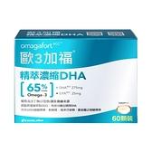 歐3加福 高濃度DHA膠囊 (60顆/單盒)【杏一】