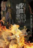 (二手書)血修會系列(1):聖血福音書