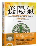 養陽氣:提升自身陽氣,就是百病的藥方,北京最貴醫生教你遠離高血壓、糖尿病、經痛..