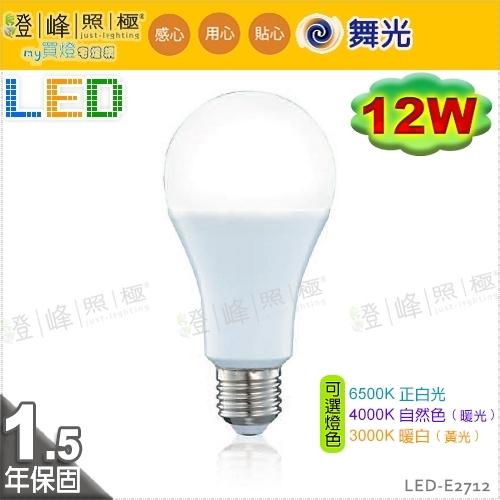 【舞光LED】LED-E27 12W。高亮度LED燈泡 延長保固 可選4000K 促銷中 #LED-E2712【燈峰照極my買燈】