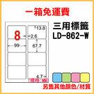 免運一箱 龍德 longder 電腦 標籤 8格 LD-862-W-A  (白色) 1000張 列印 標籤 雷射 噴墨  出貨 貼紙