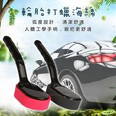 【輪胎上臘刷】黑色海綿刷 汽車用輪胎上光海綿刷 車載打臘刷 輪胎刷 上蠟刷 打蠟刷