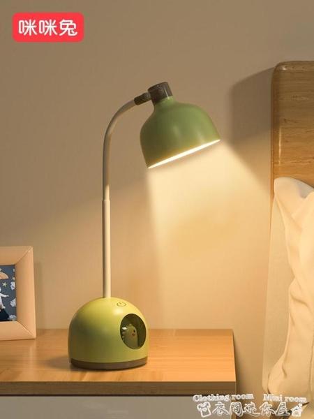 檯燈咪咪兔小臺燈學習專用led床頭燈臥室ins少女學生護眼書桌充電兩用 迷你屋