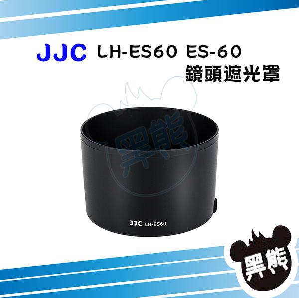 黑熊數位 JJC Canon ES-60 遮光罩 LH-ES60 Canon EF-M 32mm f/1.4 A 鏡頭