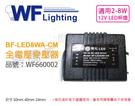 舞光 BF-LED 8W-CM 12V ...