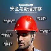 國標工地安全帽透氣加厚建筑工程施工安全頭帽紅白頭盔冒 叮噹百貨