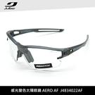 Julbo 感光變色太陽眼鏡AERO AF J4834022AF / 城市綠洲 (太陽眼鏡、變色鏡片、跑步騎行鏡)