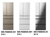 《Panasonic 國際牌》600公升 六門變頻冰箱 無邊框玻璃/鏡面系列 NR-F606HX-N1(金)/W1(白)/X1(黑)