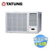 大同 Tatung 右吹單冷定頻窗型冷氣 TW-252DKN
