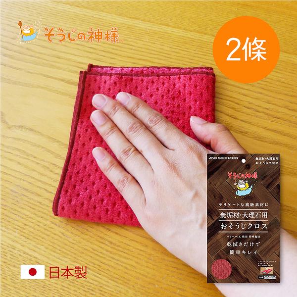 【日本神樣】掃除之神 日製木質/大理石家具專用絨面極細柔毛清潔布-2條入(不傷木板 地板)