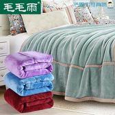 【618好康又一發】毛毯被子珊瑚絨床組加厚午睡毯