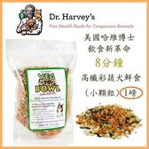 *King Wang*美國哈維博士飲食新革命《8分鐘高纖彩蔬犬鮮食(小顆粒)》-1磅