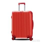行李箱 結婚行李箱陪嫁箱大紅色旅行箱拉桿箱新娘女男皮箱子婚禮密碼箱包 ATF POLYGIRL