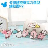 Norns【卡娜赫拉壓克力造型鑰匙圈P2】正版授權 Kanahei P助兔兔 小吊飾 療癒可愛 玩偶