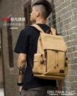 新款帆布男包潮流雙肩包大容量中學生書包男士旅行背包15寸電腦包 艾瑞斯居家生活