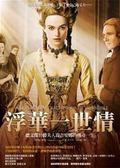 (二手書)浮華一世情:德文郡公爵夫人喬吉安娜的傳奇一生