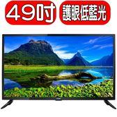 《再打X折可議價》CHIMEI奇美【TL-50A500】電視《49吋》
