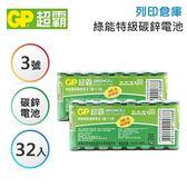 GP超霸 3號 綠能特級 碳鋅電池16入(2組)