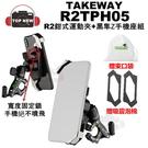 [贈原廠袋+防震墊] TAKEWAY R2-T-PH05 R2TPH05 R2鉗式運動夾+黑隼Z手機座組 教士實測 手機架 台灣製造