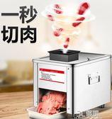 不銹鋼台式商用家用多功能全自動電動切菜機切片機切肉片HM 3C優購