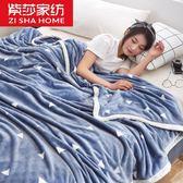 珊瑚絨毛毯加厚法蘭絨1.8m床單人薄款毛巾小被子午睡空調毯子 樂活生活館