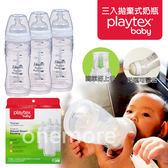 【one more】正品 美國代購 美國Playtex倍兒樂 可彎曲 防脹氣/手動排氣 拋棄式奶瓶3入組 寬口徑
