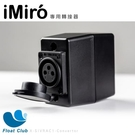 iMiro SIVRAC(第三代) 折疊電動輔助自行車 轉換器