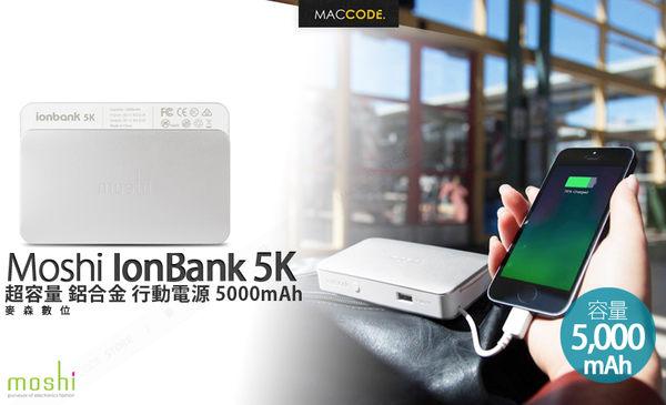 Moshi IonBank 5K 超容量 鋁合金 行動電源 Apple Lightning 公司貨