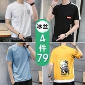 短袖t恤男士夏季潮牌2021新款潮流純棉半袖體恤打底衫冰絲衣服ins ATF艾瑞斯「快速出貨」