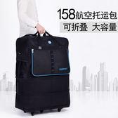 一件免運-航空托運包出國移民大容量旅行箱40寸可折疊行李箱包萬向輪WY