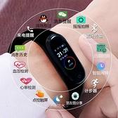 四代智慧手環運動計步手錶消息來電短信提醒睡眠步數監測 智慧e家