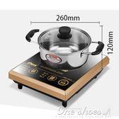 電磁爐 迷你小型電磁爐自動斷電家用小電磁爐煮茶泡茶爐學生宿舍火鍋220V 艾莎嚴選YYJ