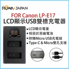 ROWA 樂華 FOR CANON LP-E17 LCD顯示 Micro USB / Type-C USB 雙槽充電器