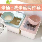米桶家用20 斤裝儲米桶米箱密封防蟲防潮米盒子面桶廚房收納10kg 筒wy