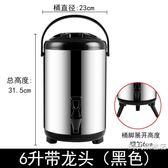 奶茶桶不銹鋼奶茶桶商用保溫桶豆漿桶6L 8L10L12L冷熱雙層保溫桶茶水桶XW( 中秋烤肉鉅惠)