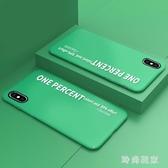 iphonex手機殼 女款新款潮牌超薄簡約大氣文藝個性 ZB844『美好時光』