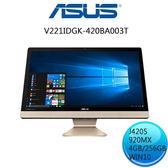 華碩 V221IDGK-420BA003T  四核獨顯 Win10 液晶電腦