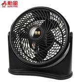 勳風【9吋】集風式空氣循環扇 HF-7638