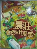 【書寶二手書T7/少年童書_EPV】農莊,會發生什麼事?_周郁文, 威爾弗瑞